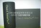 阿乐斯福乐斯橡塑保温材料 凯门富乐斯橡塑板管