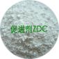 橡胶硫化促进剂ZDC